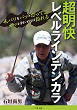 表紙: 超明快レベルラインテンカラ | 石垣尚男