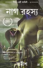 The Secret Of The Nagas (Bengali Edition)