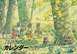 2019 14ひきのカレンダー (童心社のキャラクターグッズ)