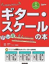 表紙: いちばんやさしいギター・スケールの本  ドレミを変形するだけでいろんなスケールに変身! | 佐藤 寛二
