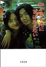 表紙: 転がる香港に苔は生えない (文春文庫)   星野博美