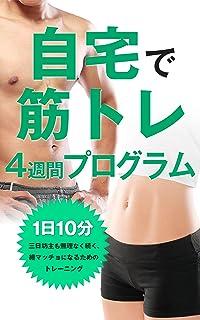 1日10分!自宅で筋トレ4週間プログラム: 三日坊主さんも無理なく続く細マッチョになるためのトレーニング