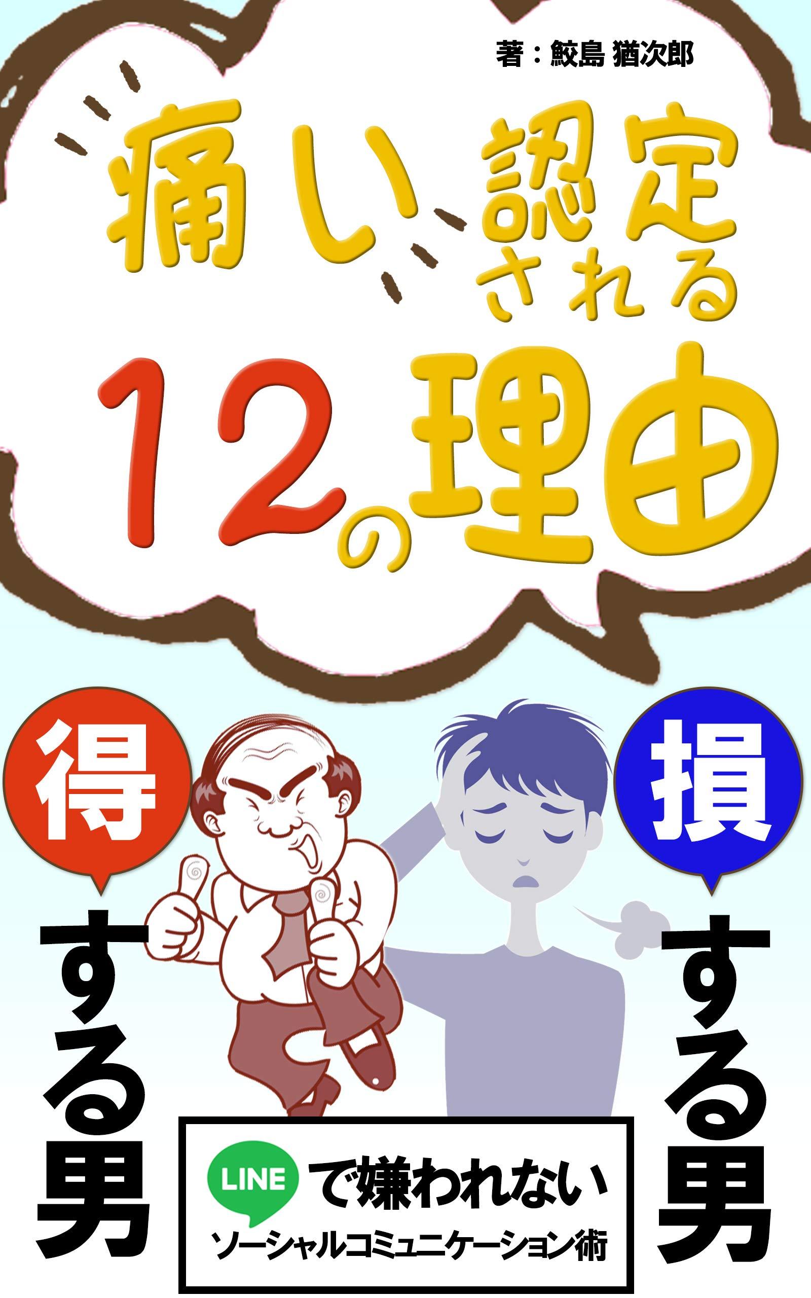 itaininnteisarerujyuuninoriyuu: linedesonsuruotokototokusuruotoko (Japanese Edition)