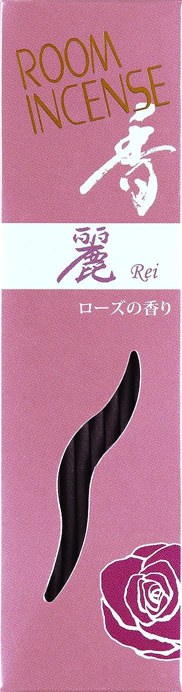 差別格差羨望玉初堂のお香 ルームインセンス 香 麗 スティック型 #5564