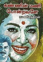 KANNIN MANI PONDRAVALE (Tamil Edition)