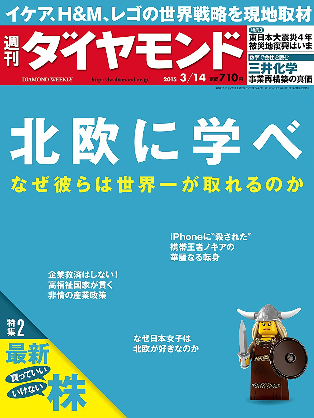 邪魔交通名義で週刊ダイヤモンド 2015年3/14号 [雑誌]