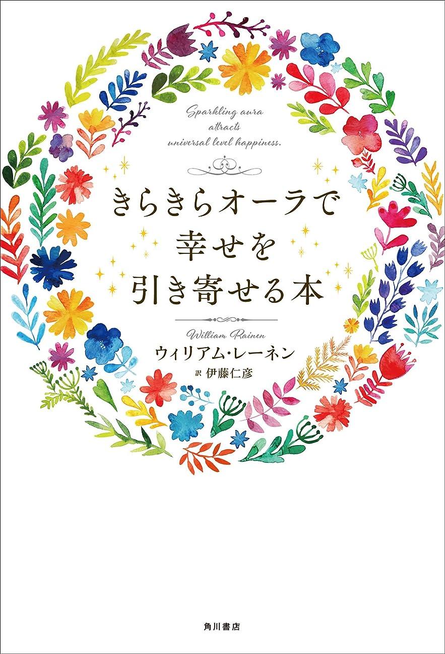 規制する唇最大のきらきらオーラで幸せを引き寄せる本 (角川書店単行本)