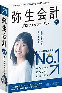 弥生会計 21 プロフェッショナル 【消費税法改正対応】 | パッケージ版