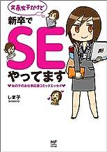 表紙: 文系女子だけど新卒でSEやってます 女の子のお仕事応援コミックエッセイ | しま子