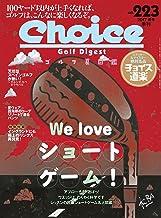 Choice (チョイス) 2017年 07月号 [雑誌]