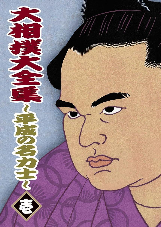今日スナップ地下大相撲大全集~平成の名力士~ 壱 [DVD]