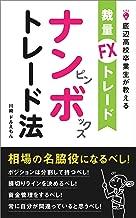 teihenkoukousotugyouseigaosierusairyoufxtradehounanbotradehou (Japanese Edition)