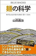 表紙: 麺の科学 粉が生み出す豊かな食感・香り・うまみ (ブルーバックス) | 山田昌治