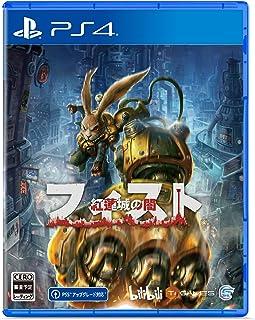 フィスト 紅蓮城の闇 - PS4 (【初回特典】ポストカード(4枚セット) 同梱)