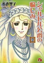 表紙: シャルトル公爵の愉しみ〔文庫版〕(2) (小学館文庫)   名香智子