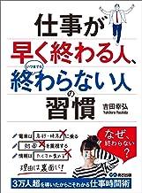 表紙: 仕事が早く終わる人、いつまでも終わらない人の習慣   吉田幸弘