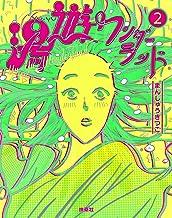 表紙: 湯遊ワンダーランド 2 (SPA!BOOKS) | まんしゅう きつこ