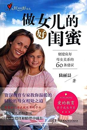做女儿的好闺蜜:创建良好母女关系的60条建议