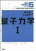 量子力学1 (講談社基礎物理学シリーズ)