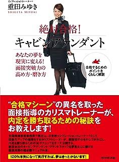 絶対合格!キャビンアテンダント【DVD無し】