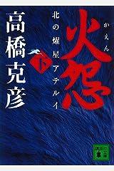 火怨 下 北の燿星アテルイ (講談社文庫) Kindle版