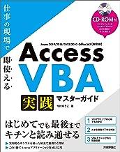 表紙: Access VBA 実践マスターガイド~仕事の現場で即使える   今村 ゆうこ