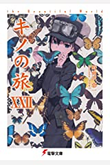 キノの旅XXII the Beautiful World (電撃文庫) Kindle版