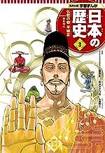 表紙: 学習まんが 日本の歴史 3 仏教の都平城京 | 仁藤敦史