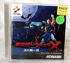 Akumajo Dracula X: Chi no Rondo [Japan Import]
