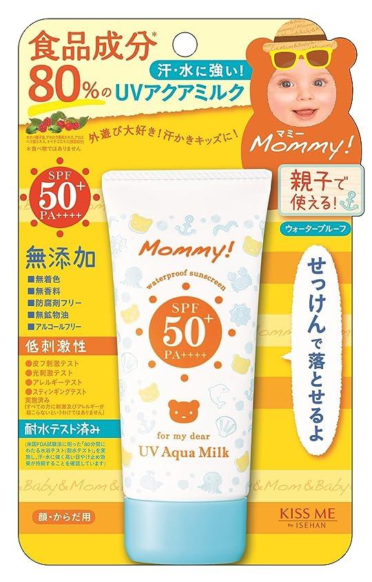 のスコアミュート感謝祭マミー UVアクアミルク 50g