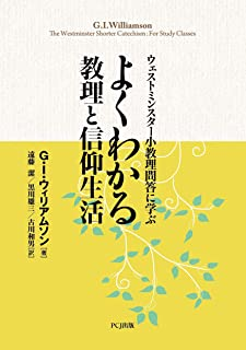 Life of faith and doctrine can be seen well to learn to Westminster Small Catechism (2012) ISBN: 4264030838 [Japanese Import]