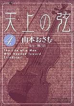 表紙: 天上の弦(4) (ビッグコミックス) | 山本おさむ