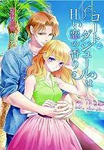 表紙: コートダジュールは甘い恋の香り (マリーローズ文庫) | 吉崎ヤスミ
