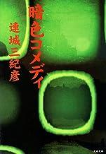 表紙: 暗色コメディ (文春文庫) | 連城三紀彦