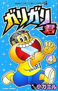 ガリガリ君 (4) (てんとう虫コロコロコミックス)