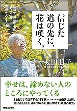 表紙: 信じた道の先に、花は咲く。 86歳女性科学者の日々幸せを実感する生き方   太田朋子