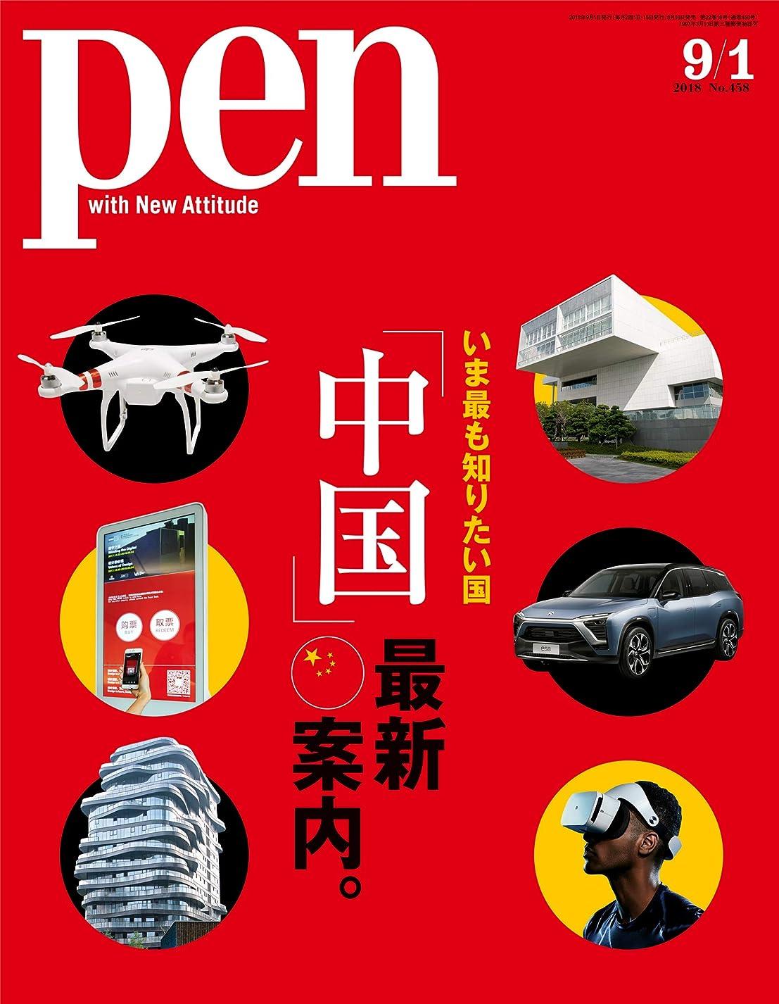 犯す役割子Pen (ペン) 「特集:いま最も知りたい国 「中国」最新案内。」〈2018年9/1号〉 [雑誌]