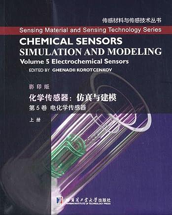 化学传感器·仿真与建模(第5卷):电化学传感器(上)(影印版)(英文)