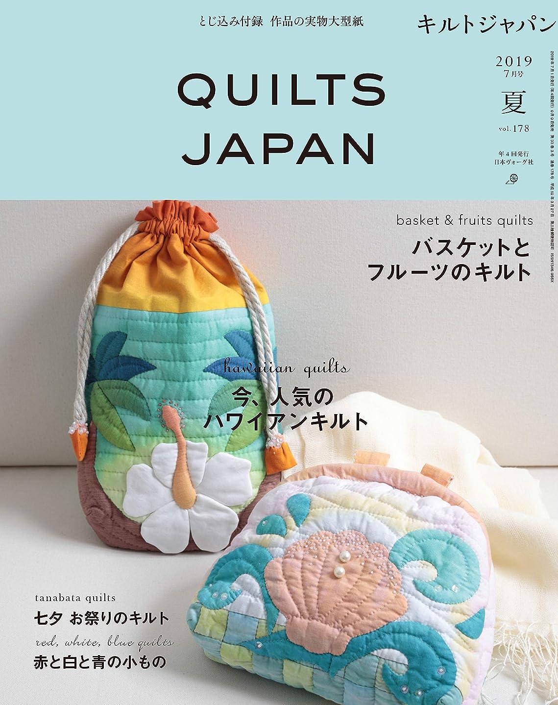 万一に備えて柔らかい異議キルトジャパン2019年7月号夏 QUILTS JAPAN