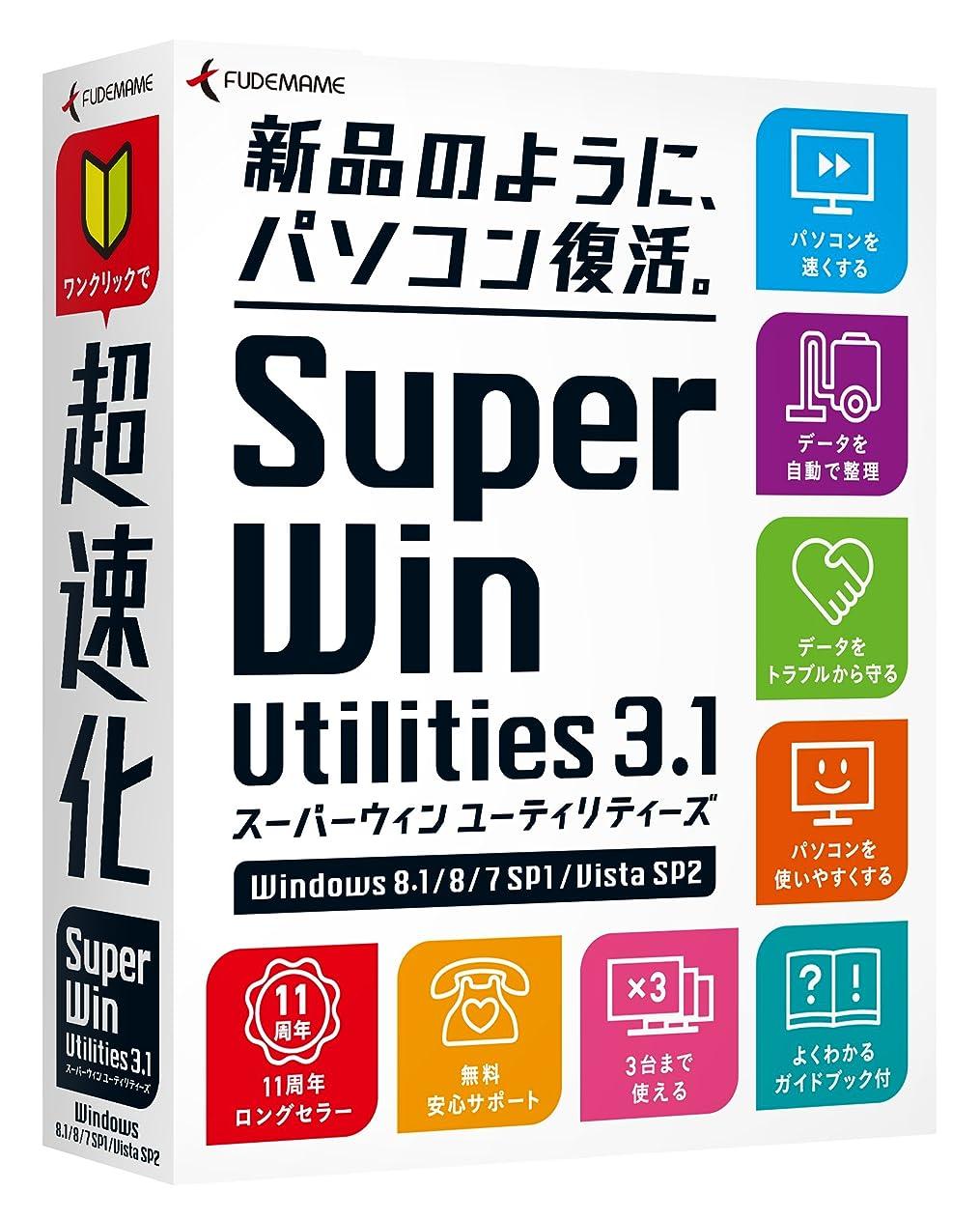 カール公アピールSuperWin Utilities3.1