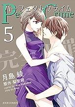 Perfect Crime : 5 (ジュールコミックス)