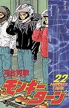 表紙: モンキーターン(22) (少年サンデーコミックス) | 河合克敏