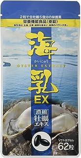 販売実績14年の濃縮牡蠣エキス 「海乳EX」 (31日分/62粒)亜鉛 グリコーゲン アルギニン ビタミン アミノ酸 ミネラル
