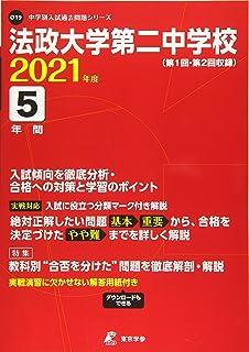 法政大学第二中学校 2021年度 【過去問5年分】 (中学別 入試問題シリーズO19)