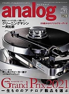 [雑誌] analog (アナログ) Vol.71