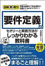 表紙: 図解即戦力 要件定義のセオリーと実践方法がこれ1冊でしっかりわかる教科書 | エディフィストラーニング株式会社 上村有子