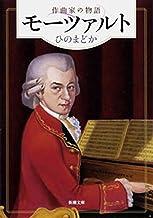表紙: モーツァルト―作曲家の物語―(新潮文庫) | ひの まどか