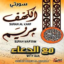 Surah Al Kahf Surah Maryam & Dua (Tilawat-E-Quran)