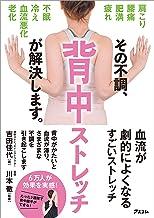 表紙: その不調、背中ストレッチが解決します。   吉田 佳代