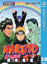 表紙: NARUTO―ナルト― モノクロ版 54 (ジャンプコミックスDIGITAL) | 岸本斉史
